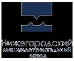 ОАО Нижегородский машиностроительный завод